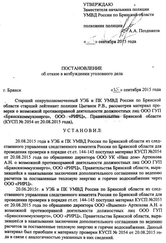 здесь постановление об отказе в возбуждении уголовного дела оперуполномоченный Олвина, точки